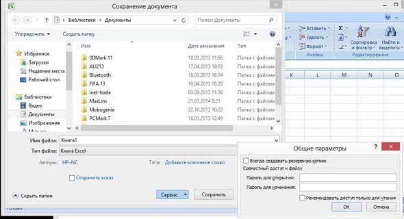 Общие параметры для установки на файл Excel