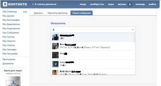 Как сделать рассылку вконтакте всем друзьям фото 966