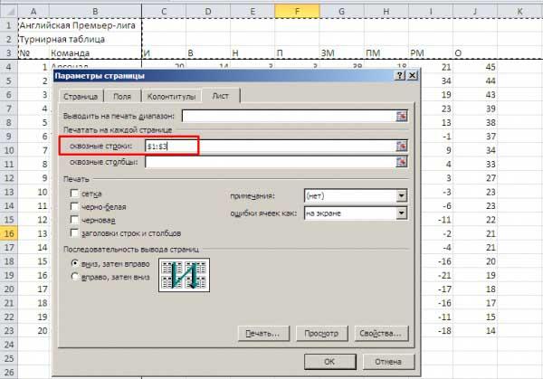 Как удалить пустые строки в Excel быстрыми способами 19