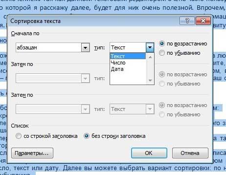 Сортировка текста в Ворде