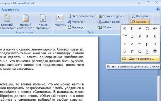 Ставим кавычки в MS Word
