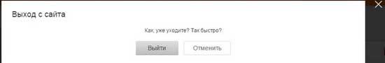 Подтверждение выхода из профиля Одноклассники