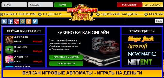 русский вулкан на деньги