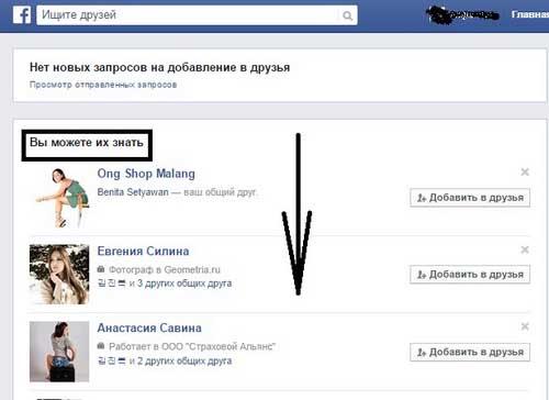 как узнать откуда заходили в фейсбук