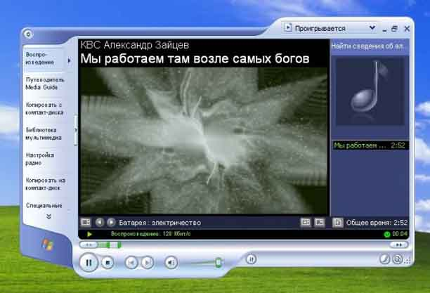 http://userologia.ru/wp-content/uploads/images/windows-media-player.jpg