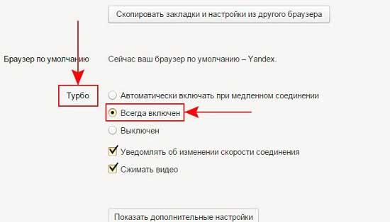 Режим Турбо в браузере Яндекс включен