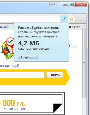 Режим Турбо работает браузере Яндекс
