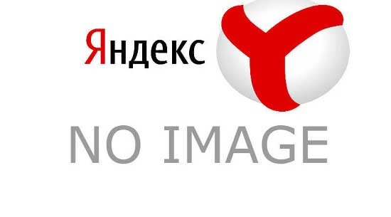 Проблемы с картинками в Яндекс.Браузере